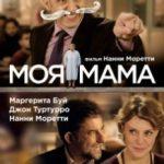 Моя мама / Mia madre (2015)