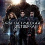 Фантастична четвірка / Fantastic Four (2015)