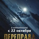Переправа 2 / The Crossing 2 (2015)