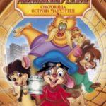 Американська історія 3: Скарби острова Манхеттен / An American Tail: The Treasure of Manhattan Island (1998)