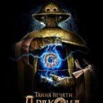 Таємниця печатки дракона / Тайна печати дракона (2019)