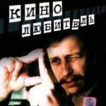 Кіноаматор / Amator (1979)