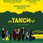 Таксі / Taxi (2015)