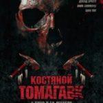 Кістяний томагавк / Bone Tomahawk (2015)