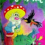 Чудовий ліс / Cudesna suma (1986)
