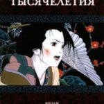 Актриса тисячоліття / Sennen joyû (2001)