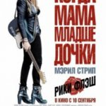 Рікі і Флеш / Ricki and the Flash (2015)