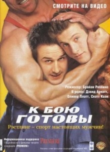 До бою готові / Ready to Rumble (2000)