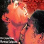 Кохання з першого погляду / Dil Se.. (1998)