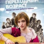 Перехідний вік / How to Be (2008)