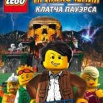 Лего: Пригоди Клатча Пауерса / Lego: The Adventures of Clutch Powers (2010)