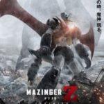 Мадзингер Зед / Mazinger Z: Infinity (2017)