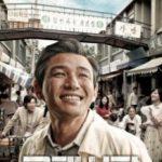 Міжнародний ринок / Gukjesijang (2014)
