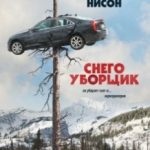 Снігоприбирач / Cold Pursuit (2019)