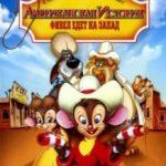 Американська історія 2: Фивел їде на Захід / An American Tail: Fievel Goes West (1991)