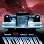 Автомобіль / The Car (1977)