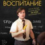 Статеве виховання / Sex Ed (2014)