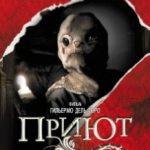 Притулок / El orfanato (2007)