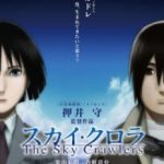 Небесні тихоходи / Sukai kurora (2008)