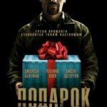 Подарунок / The Gift (2015)
