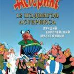 12 подвигів Астерікса / Les douze travaux d Astérix (1976)
