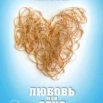 Кохання чи секс / The Bounceback (2013)