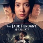 Нефритовий кулон / The Jade Pendant (2017)