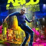 Всі можуть танцювати / ABCD (Any Body Can Dance) (2013)