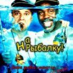 На рибалку! / Gone Fishin' (1997)