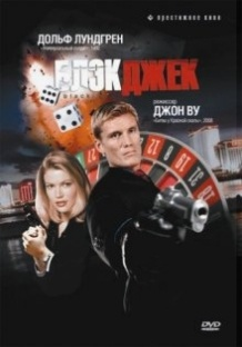 Блекджек / Blackjack (1998)