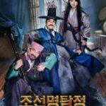 Детектив К: Таємниця демона-вампіра / Joseon myeongtamjeong: Heuphyeolgwimaeui bimil (2018)