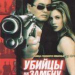 Вбивці на заміну / The Replacement Killers (1998)