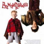 Вампірениш / The Little Vampire (2000)