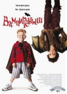 Вампірениш / The Little Vampire (2000)