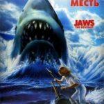 Щелепи 4: Помста / Jaws: The Revenge (1987)