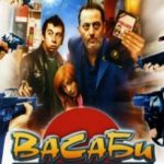 Васабі / Wasabi (2001)