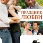 Свято кохання / Feast of Love (2007)