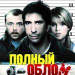 Повний облом / Big Nothing (2006)