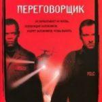 Перемовник / The Negotiator (1998)