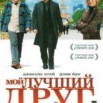 Мій найкращий друг / Mon meilleur ami (2006)