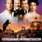 Суцільні неприємності / Nothing But Trouble (1991)