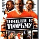 Пішли у в'язницю / let's Go to Prison (2006)