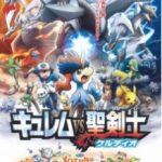 Покемони: Кюрем проти Мечника Справедливості / Gekijoban Pocket Monster Best Wishes! Kyurem vs Seikenshi Keldeo (2012)