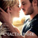 Щасливчик / The Lucky One (2012)
