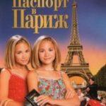 Паспорт в Париж / Passport to Paris (1999)