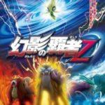 Покемон 13: Володар ілюзій Зороарк / Gekijouban Poketto monsutâ: Daiamondo & Pâru – Gen'ei no hasha Zoroâku (2010)