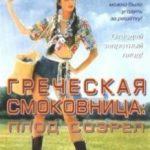 Грецька смоківниця / Griechische Feigen (1976)