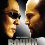 Війна / War (2007)