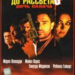 Від заходу до світанку 3: Дочка ката / From Dusk Till Dawn 3: The Hangman ' s Daughter (1999)
