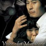 Голос вбивці / Geunom moksori (2007)